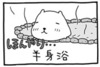 Hansinyoku